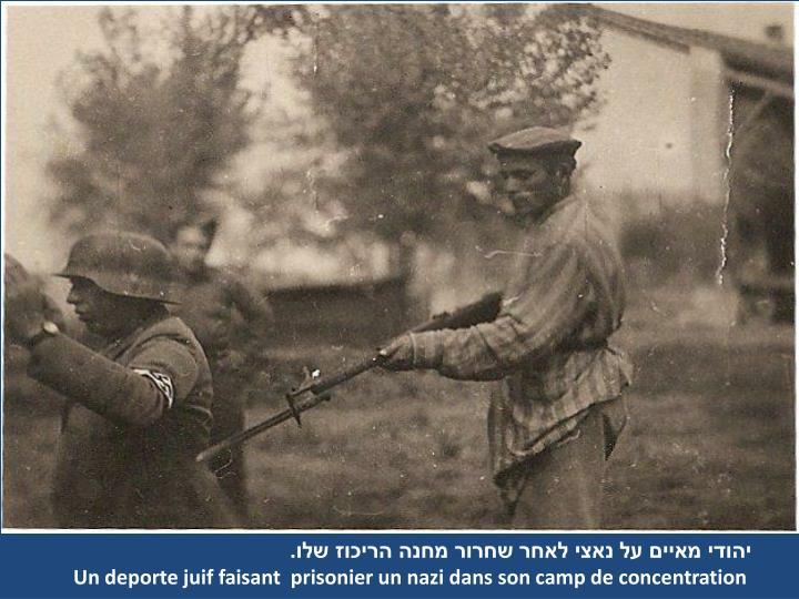 יהודי מאיים על נאצי לאחר שחרור מחנה הריכוז שלו.
