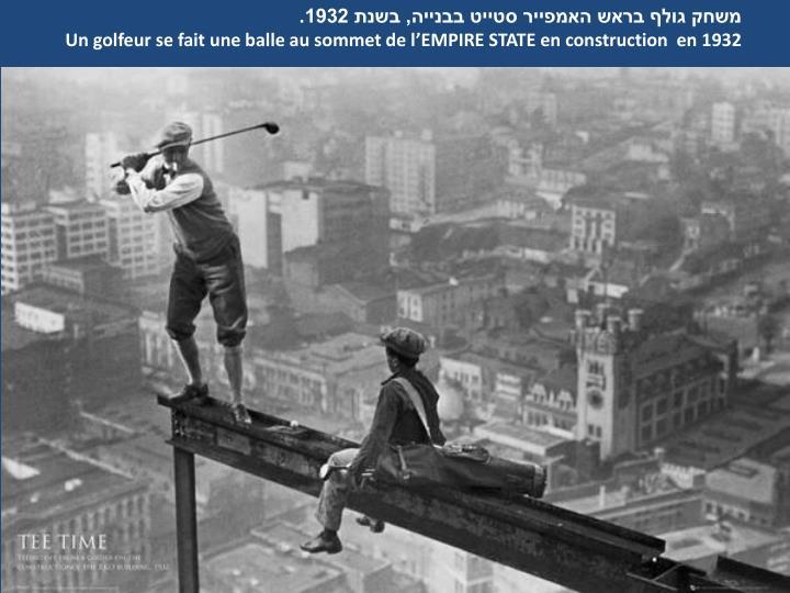 משחק גולף בראש האמפייר סטייט בבנייה, בשנת 1932.