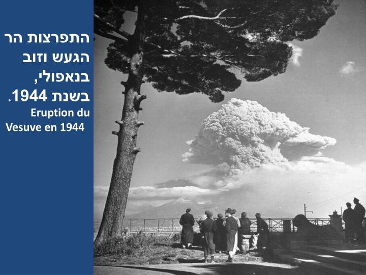 התפרצות הר הגעש וזוב בנאפולי, בשנת 1944