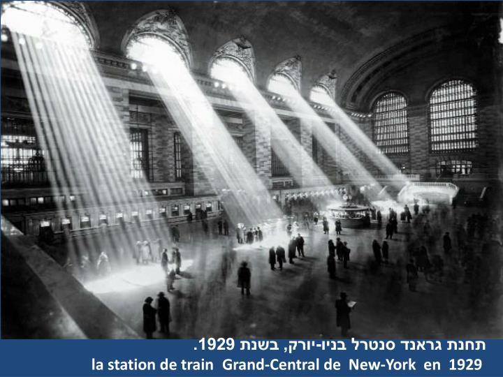 תחנת גראנד סנטרל בניו-יורק, בשנת 1929.