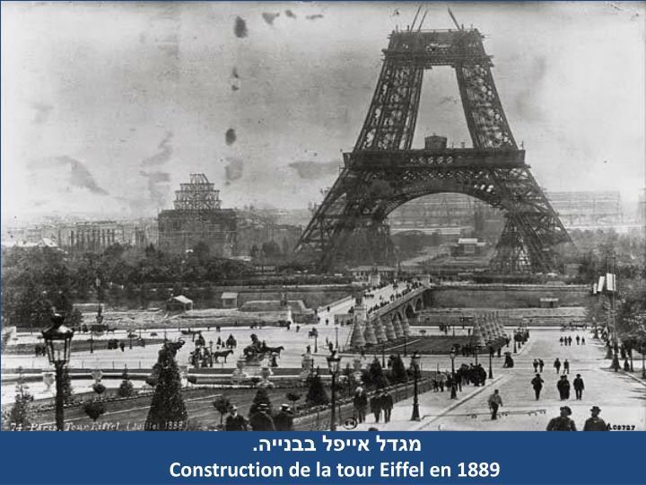 מגדל אייפל בבנייה.