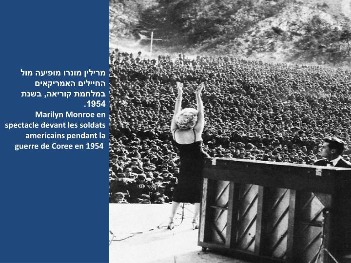 מרילין מונרו מופיעה מול החיילים האמריקאים במלחמת קוריאה, בשנת 1954.