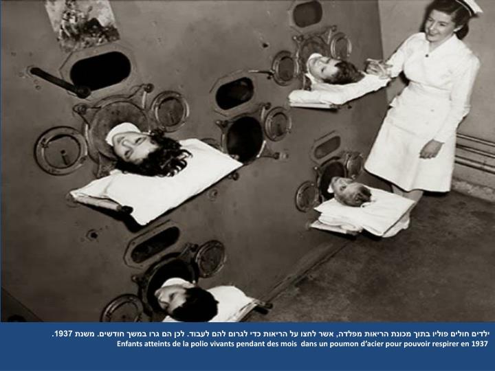 ילדים חולים פוליו בתוך מכונת הריאות מפלדה, אשר לחצו על הריאות כדי לגרום להם לעבוד. לכן הם גרו במשך חודשים. משנת 1937.