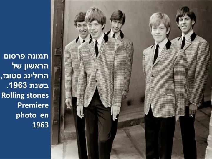 תמונה פרסום הראשון של הרולינג סטונז, בשנת 1963.