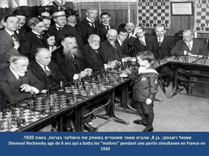 שמואל רשבסקי, בן 8, שהביס מספר מאסטרים במשחק שח סימולטני בצרפת, בשנת 1920.