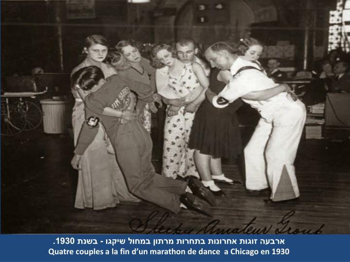 ארבעה זוגות אחרונות בתחרות מרתון במחול שיקגו - בשנת 1930.