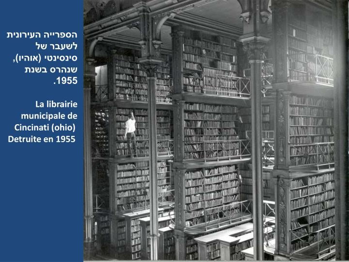 הספרייה העירונית לשעבר של סינסינטי (אוהיו), שנהרס בשנת 1955.