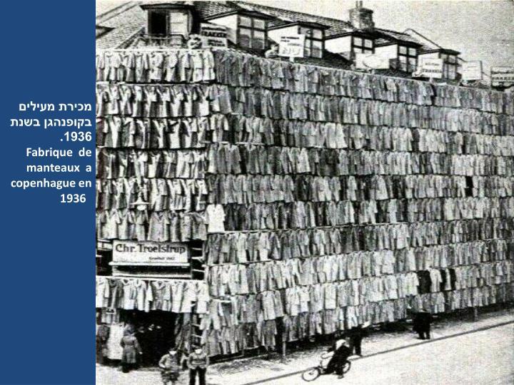 מכירת מעילים בקופנהגן בשנת 1936.