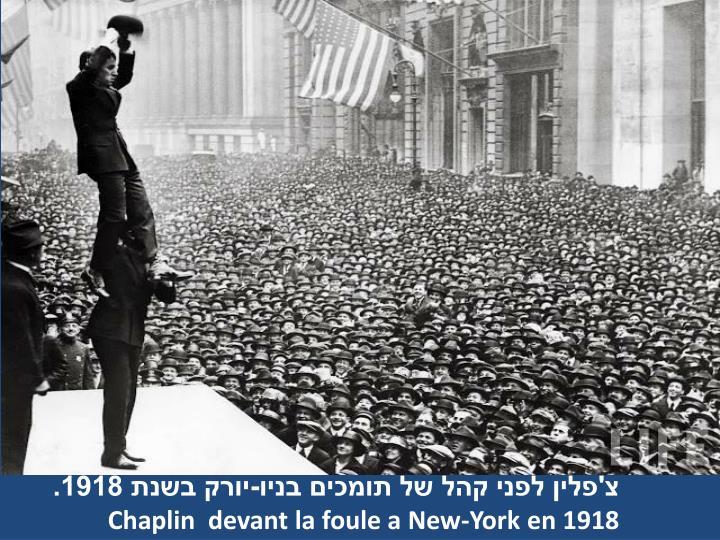 צ'פלין לפני קהל של תומכים בניו-יורק בשנת 1918.