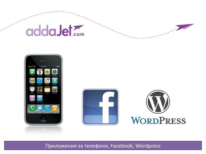 Приложения за телефони,