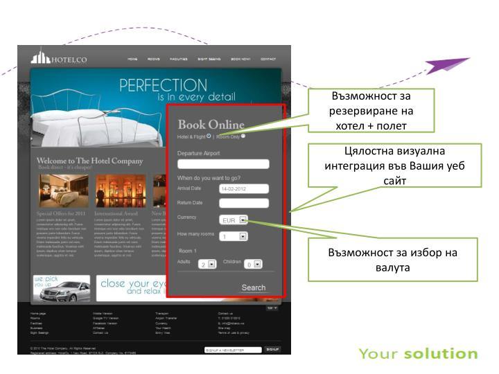 Възможност за резервиране на хотел + полет