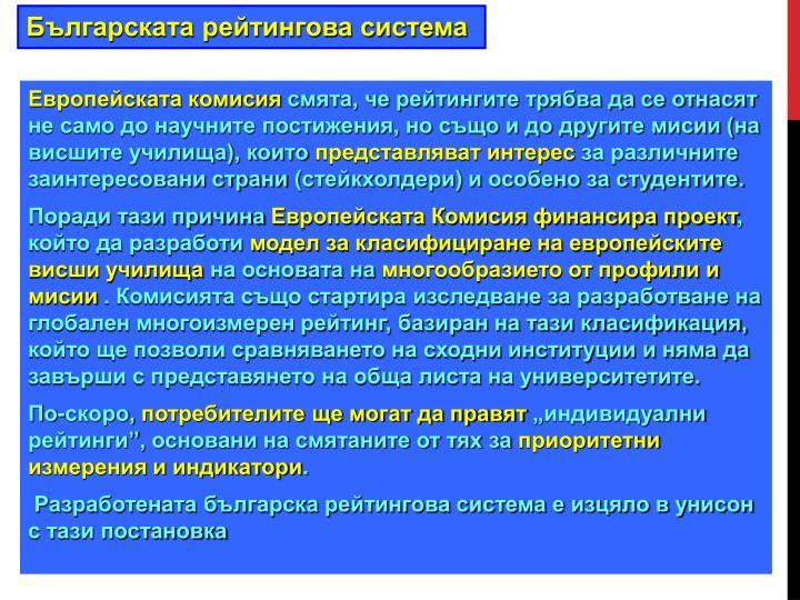 Българската рейтингова система