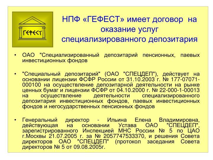 НПФ «ГЕФЕСТ» имеет договор  на оказание услуг специализированного депозитария