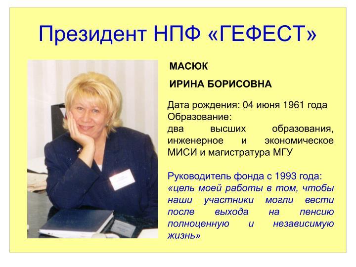 Президент НПФ «ГЕФЕСТ»