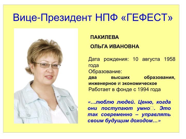 Вице-Президент НПФ «ГЕФЕСТ»