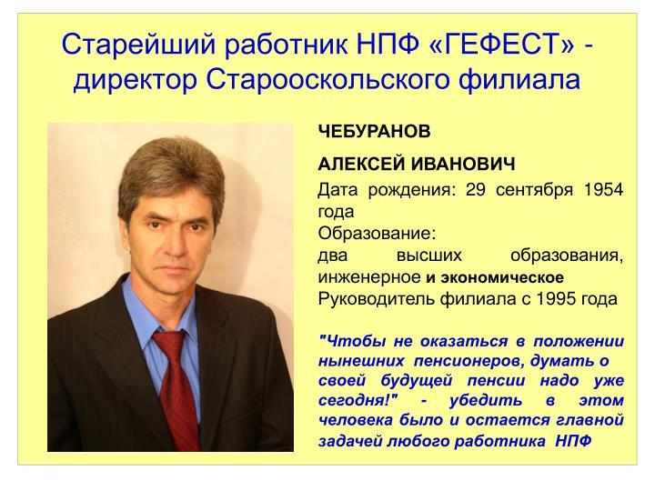 Старейший работник НПФ «ГЕФЕСТ» -директор Старооскольского филиала