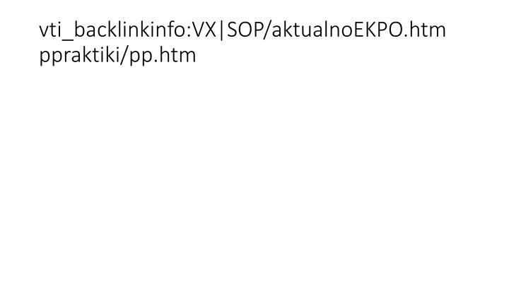 vti_backlinkinfo:VX|SOP/aktualnoEKPO.htm ppraktiki/pp.htm