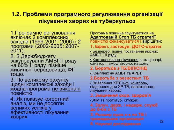 1.Програмне регулювання включає 2 комплексних заходів (1999-2001; 2006) і 2 програми (2002-2005; 2007-2011).