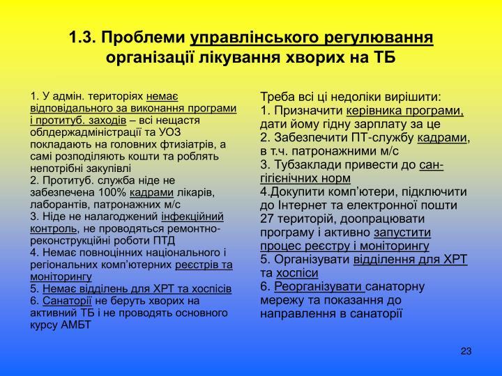 1. У адмін. територіях