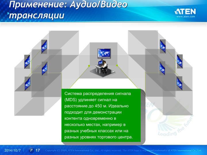 Применение: Аудио/Видео трансляции