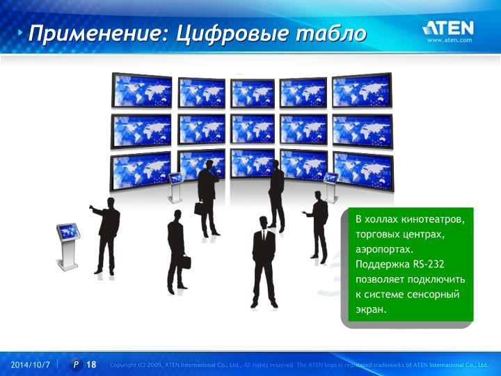 Применение: Цифровые табло