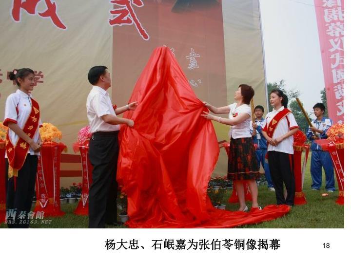 杨大忠、石岷嘉为张伯苓铜像揭幕