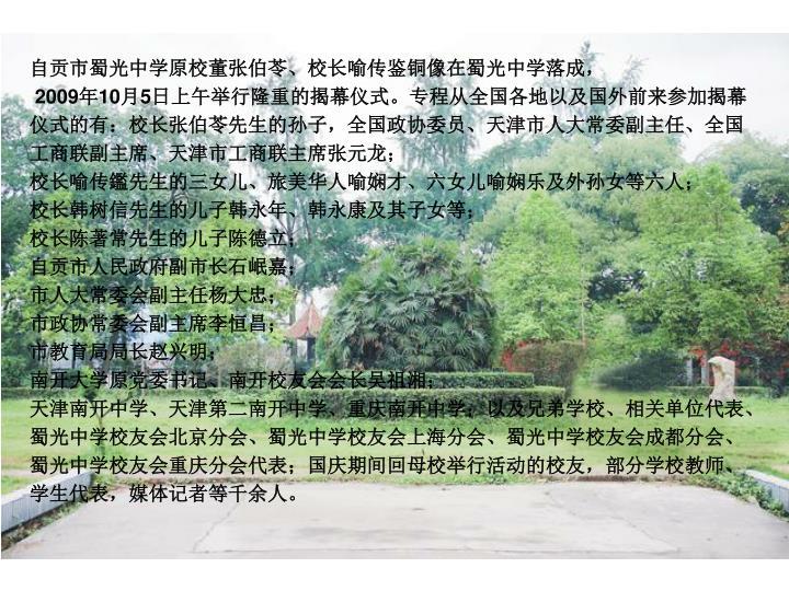 自贡市蜀光中学原校董张伯苓、校长喻传鉴铜像在蜀光中学落成,