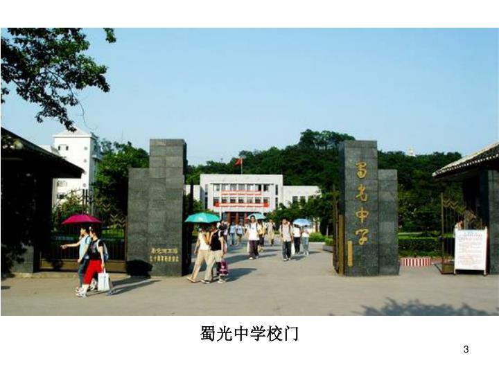 蜀光中学校门