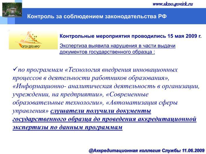www.skno.govirk.ru