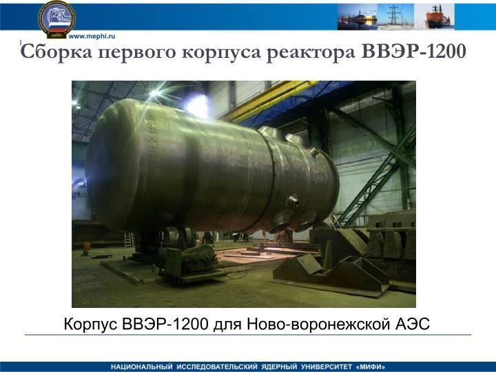 Сборка первого корпуса реактора ВВЭР-1200