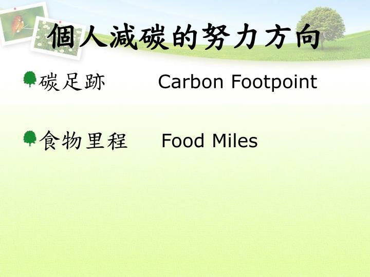 個人減碳的努力方向