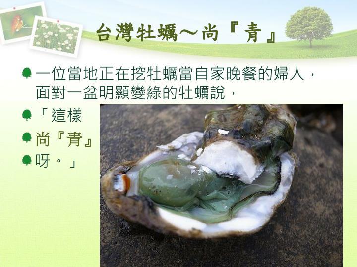 台灣牡蠣~尚