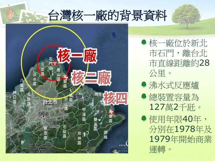 台灣核一廠的背景資料