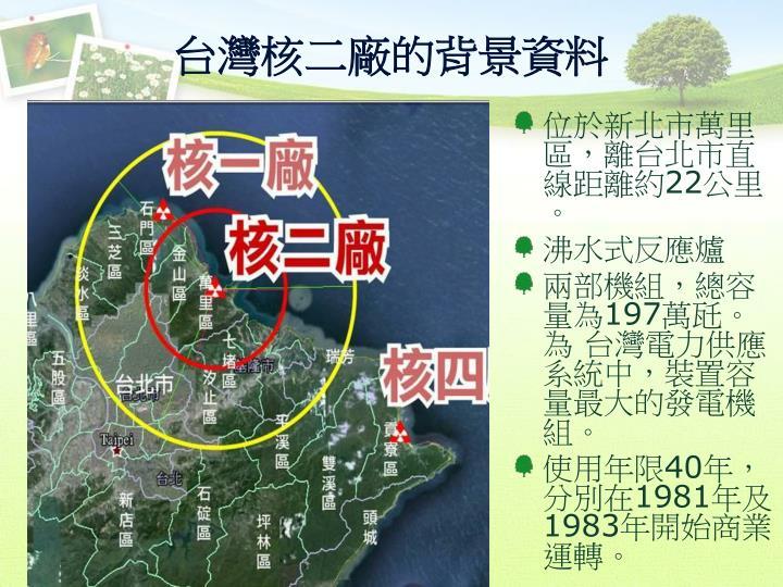 台灣核二廠的背景資料