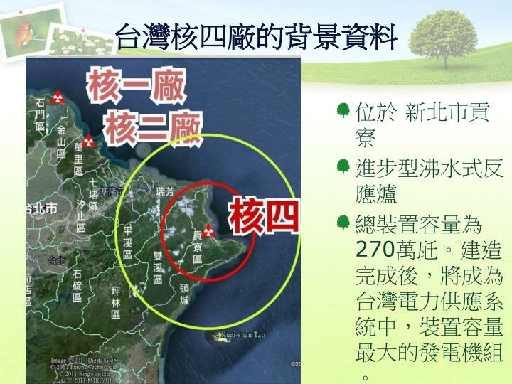 台灣核四廠的背景資料