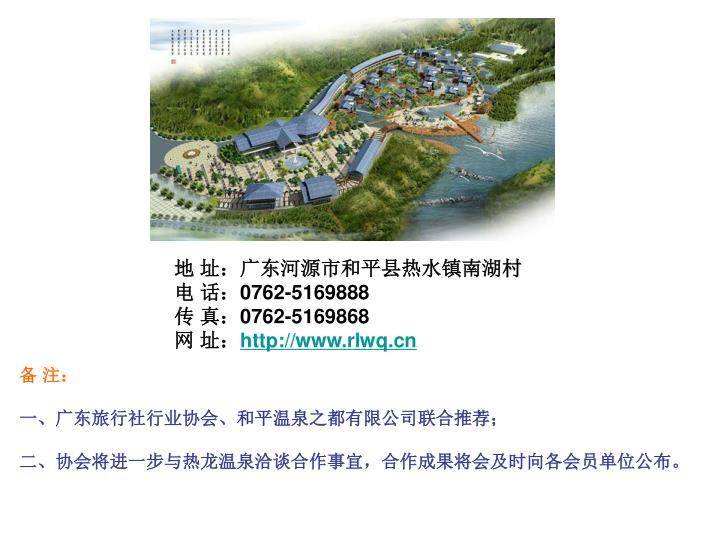 地 址:广东河源市和平县热水镇南湖村