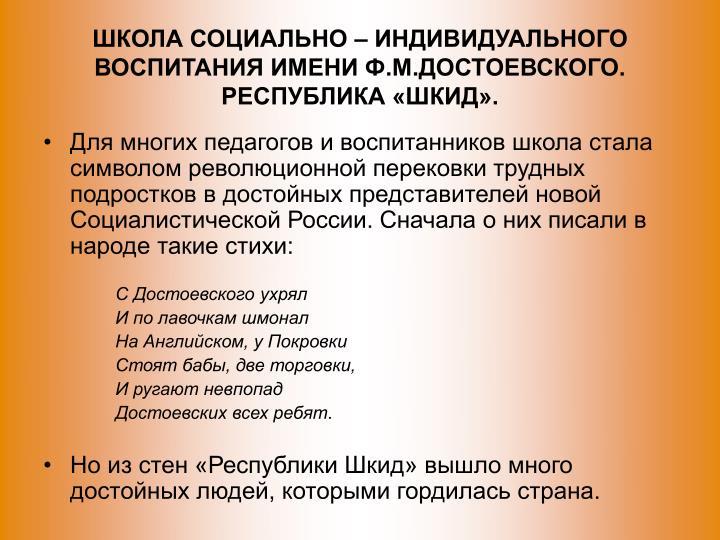 ШКОЛА СОЦИАЛЬНО – ИНДИВИДУАЛЬНОГО ВОСПИТАНИЯ ИМЕНИ Ф.М.ДОСТОЕВСКОГО. РЕСПУБЛИКА «ШКИД».