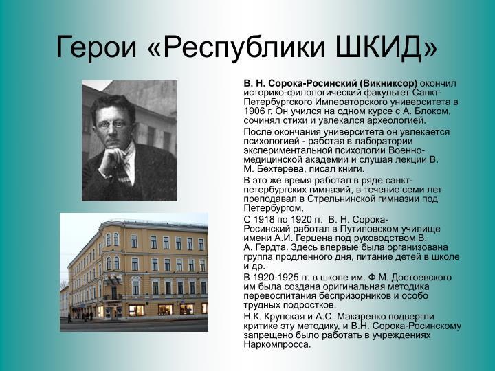 Герои «Республики ШКИД»