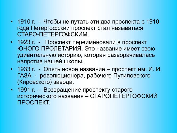 1910 г.  -  Чтобы не путать эти два проспекта с 1910 года Петергофский проспект стал называться СТАРО-ПЕТЕРГОФСКИМ.