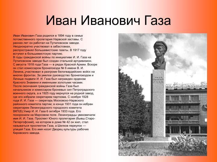 Иван Иванович Газа