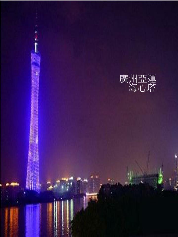 廣州亞運海心塔