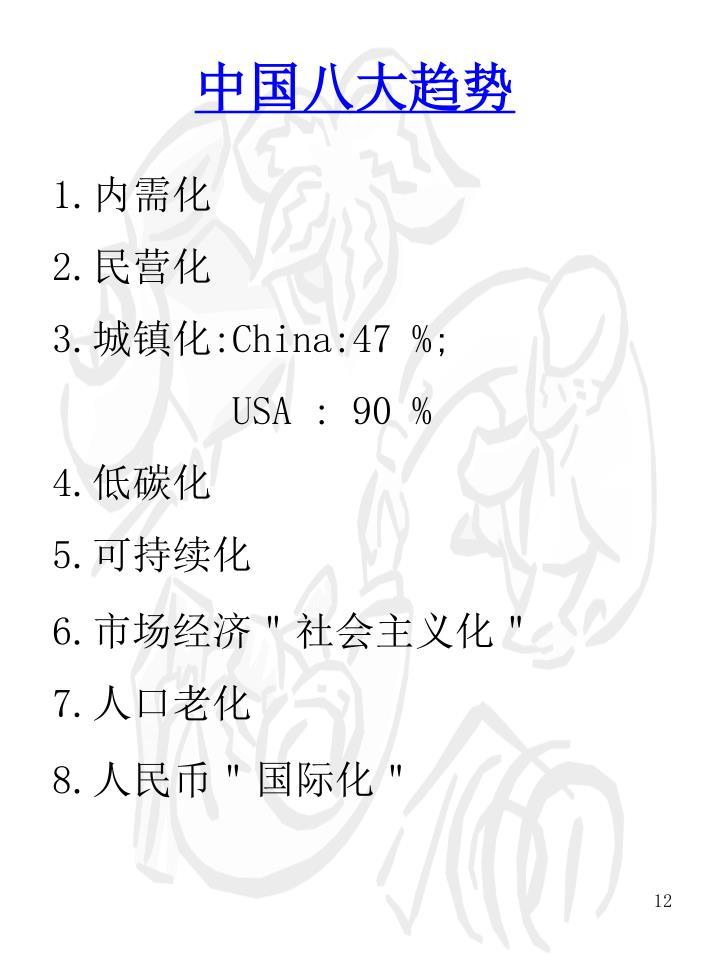 中国八大趋势