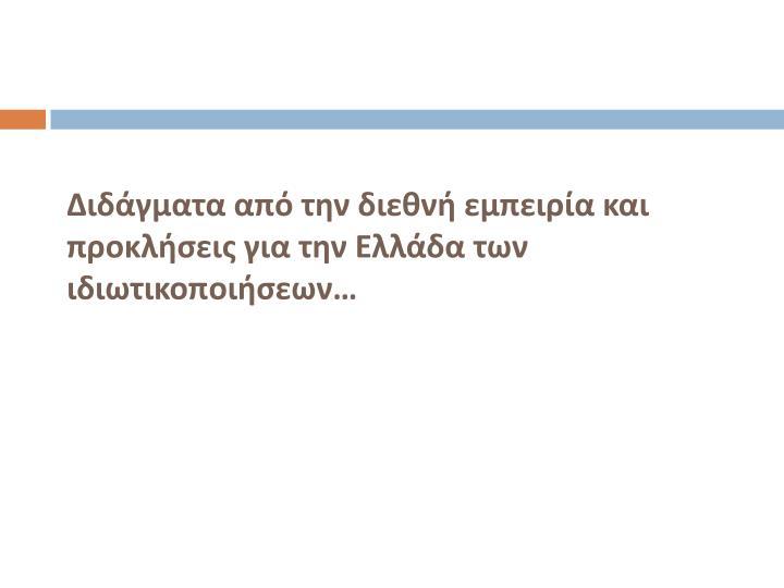 Διδάγματα από την διεθνή εμπειρία και προκλήσεις για την Ελλάδα των ιδιωτικοποιήσεων…