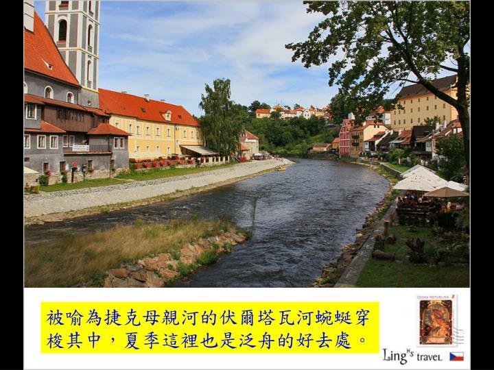 被喻為捷克母親河的伏爾塔瓦河蜿蜒穿梭其中,夏季這裡也是泛舟的好去處。