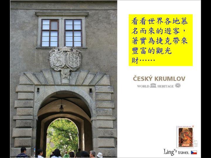 看看世界各地慕名而來的遊客,著實為捷克帶來豐富的觀光財
