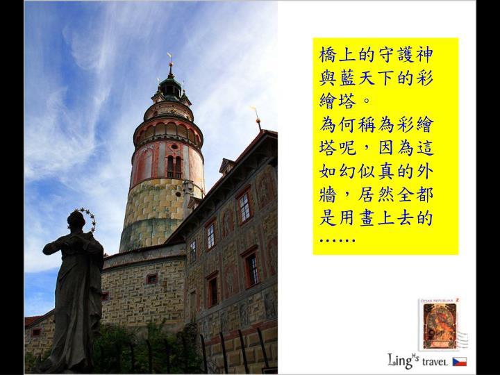 橋上的守護神與藍天下的彩繪塔。