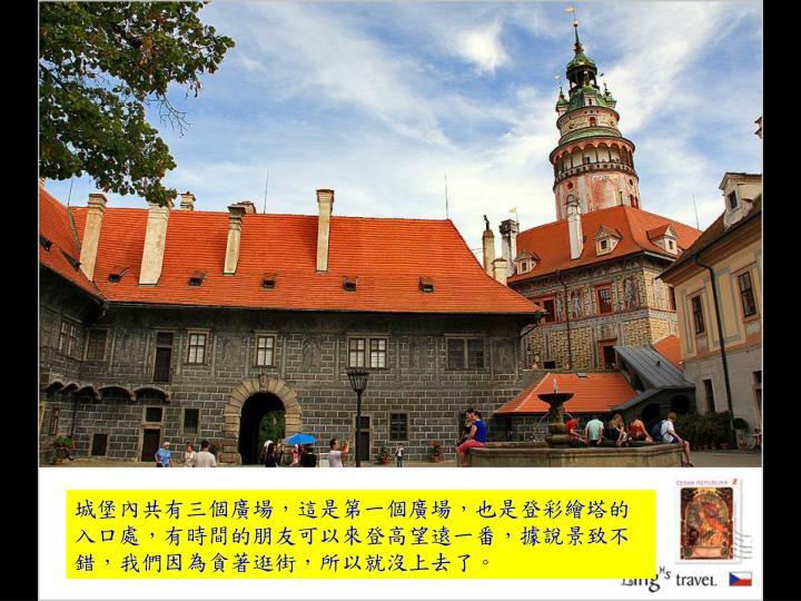 城堡內共有三個廣場,這是第一個廣場,也是登彩繪塔的入口處,有時間的朋友可以來登高望遠一番,據說景致不錯,我們因為貪著逛街,所以就沒上去了。