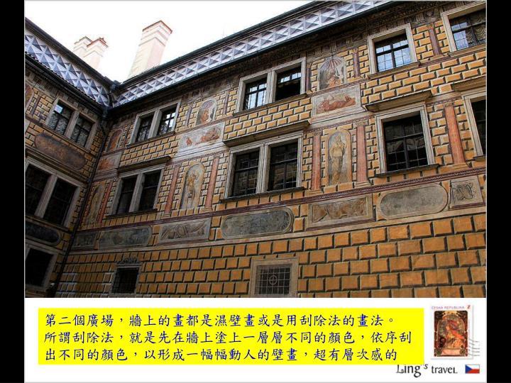 第二個廣場,牆上的畫都是濕壁畫或是用刮除法的畫法。