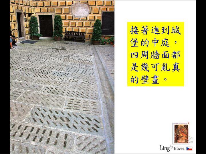 接著進到城堡的中庭,四周牆面都是幾可亂真的壁畫。