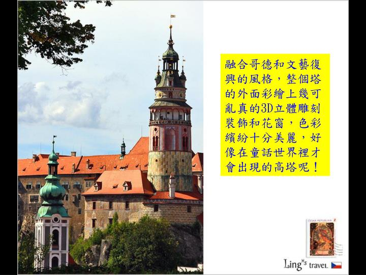 融合哥德和文藝復興的風格,整個塔的外面彩繪上幾可亂真的